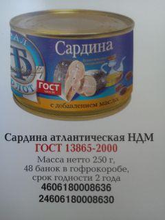 Сардина атлантическая натуральная с добавл. масла (ТФ №5) 250гр*48шт Калининград.обл.