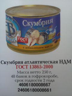 Скумбрия атлантическая натуральная с добавл. масла (ТФ №5) 250гр*48шт Калининград.обл.