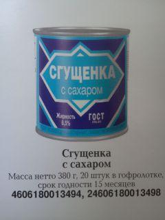 Молоко сгущ. с сахаром жирн. 8,5% ГОСТ 31703-2012 ж/б 380гр*20шт ВМЗ Орловская область