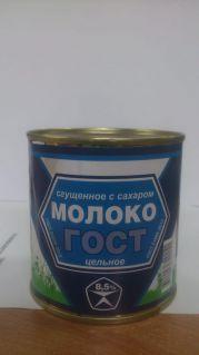Молоко сгущ. цельн.с сахаром 8,5% ГОСТ 380гр*45шт ж/б ЭКОНОМ Назарово