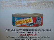 Килька балтийская неразделанная в томат.соусе (ТФ №3) 230гр*48шт Калининград.обл.