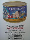 Сардинелла атлантическая натуральная с добавл. масла (ТФ №6) 250гр*48шт Калининград.обл.