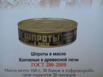 Шпроты в масле (БКЗ №2) 160гр*36шт Калининград.обл.