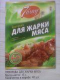 Приправа Для жарки мяса 7Блюд 15гр*40шт