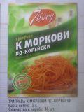 Приправа к моркови по корейски 7Блюд 15гр*40шт