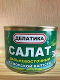 Салат из морской капусты №6 ДВ