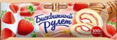 РУЛЕТ РБ  КЛУБНИЧНЫЙ 300гр*10шт